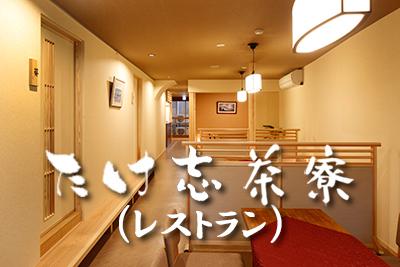 たけ志茶寮(レストラン)